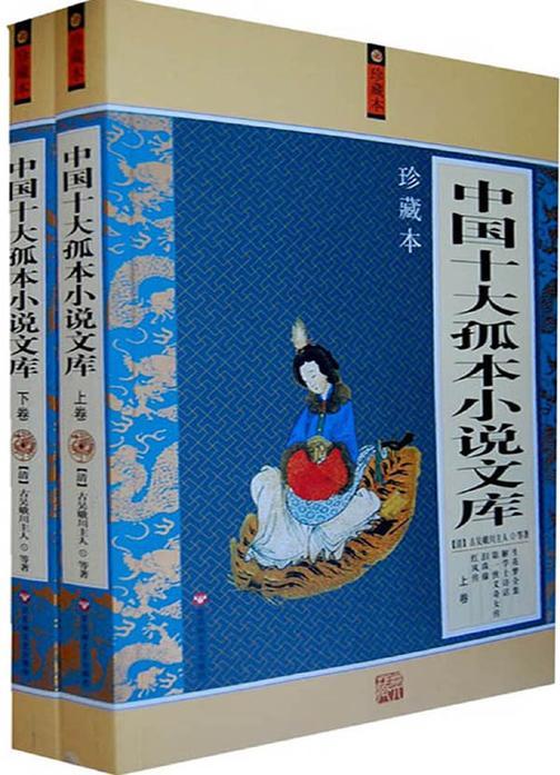 中国十大孤本小说文库