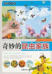 科普小百科:奇妙的昆虫家族