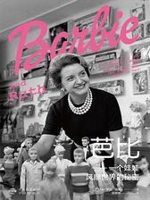芭比:一个娃娃风靡世界的秘密