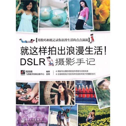 就这样拍出浪漫生活!:DSLR摄影手记(仅适用PC阅读)