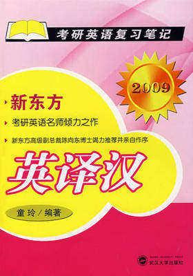 英译汉(2009)(仅适用PC阅读)