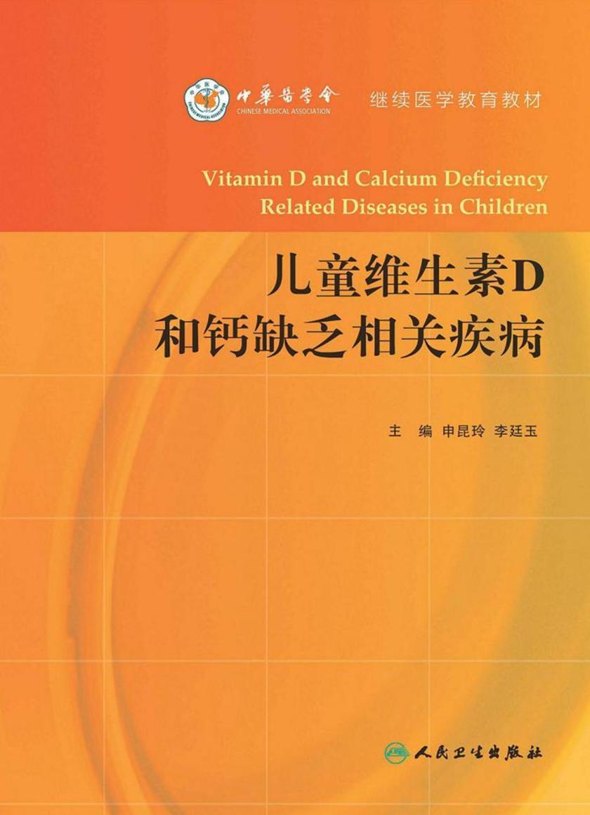 儿童维生素D和钙缺乏相关疾病