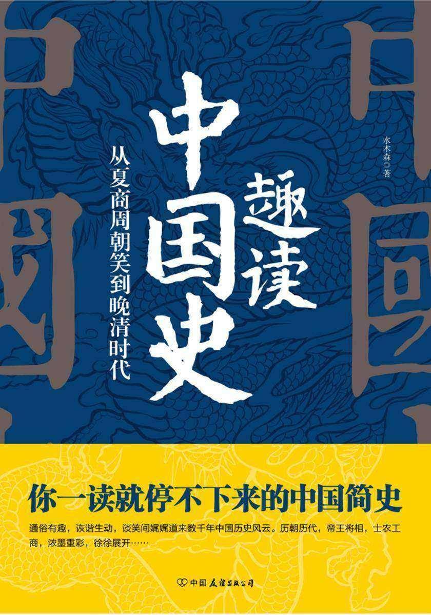 趣读中国史【以通俗有趣的文字娓娓道来历代的内政外交、经贸科技、文化艺术、风俗民情,从歌舞升平到战火硝烟,从长城内外到大江南北,横跨数千年,纵横各朝代……】
