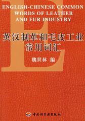 英汉制革和毛皮工业常用词汇(仅适用PC阅读)