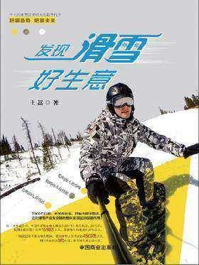 发现滑雪好生意