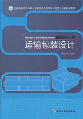 运输包装设计(仅适用PC阅读)