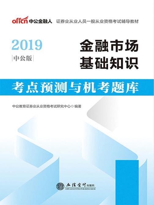 中公2019证券业从业人员一般从业资格考试辅导教材金融市场基础知识考点预测与机考题库