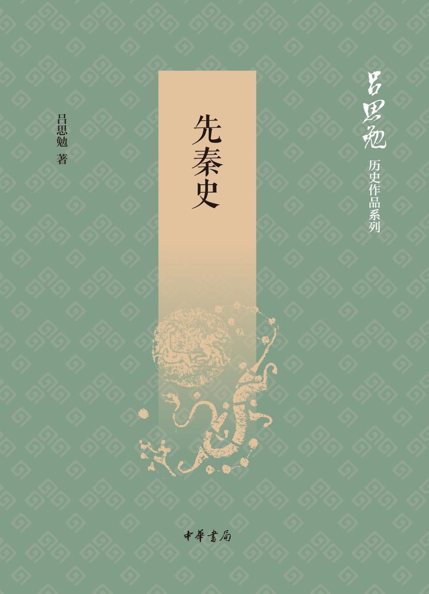 先秦史--吕思勉历史作品系列