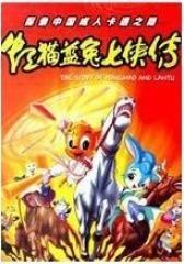 虹猫蓝兔七侠传(影视)