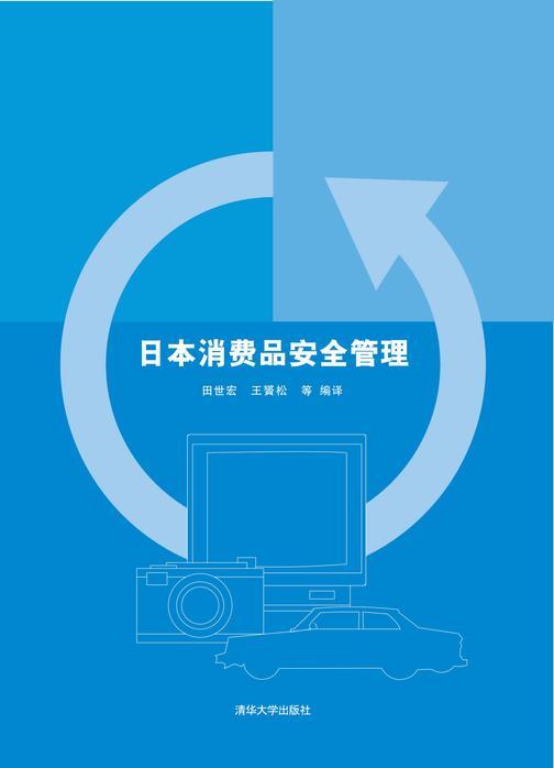 日本消费品安全管理