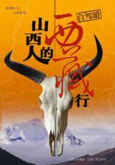 山西人的西藏行(仅适用PC阅读)