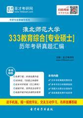 淮北师范大学333教育综合[专业硕士]历年考研真题汇编