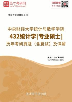 中央财经大学统计与数学学院432统计学[专业硕士]历年考研真题(含复试)及详解
