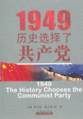 1949:历史选择了共产党(仅适用PC阅读)