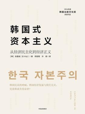 韩国式资本主义