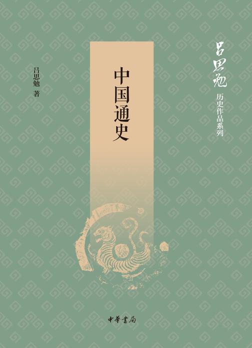 中国通史--吕思勉历史作品系列