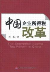 中国企业所得税改革