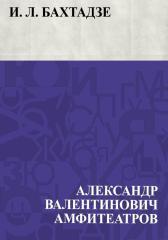 И. Л. Бахтадзе