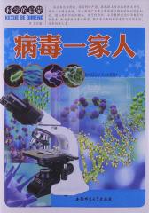 科学的启蒙:病毒一家人(仅适用PC阅读)