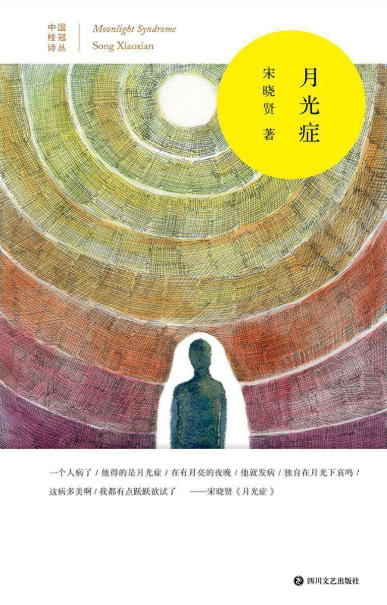 月光症【中国桂冠诗丛?第三辑,持续见证中国优秀汉语诗人的成长,为每一首汉语诗歌杰作加冕。《月光症》是诗人宋晓贤难得一见的一本诗歌精选集。】