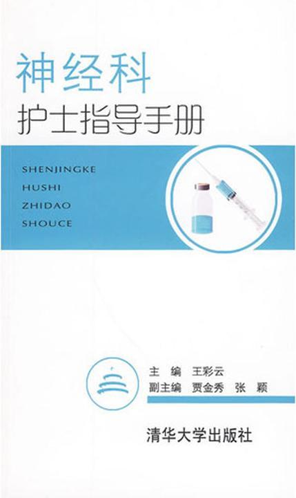 神经科护士指导手册(仅适用PC阅读)
