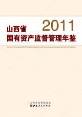 山西省国有资产监督管理年鉴(2011)(仅适用PC阅读)