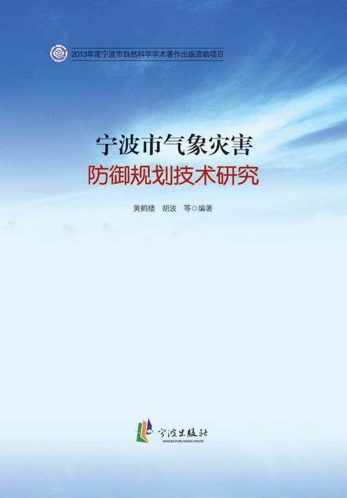 宁波市气象灾害防御规划技术研究