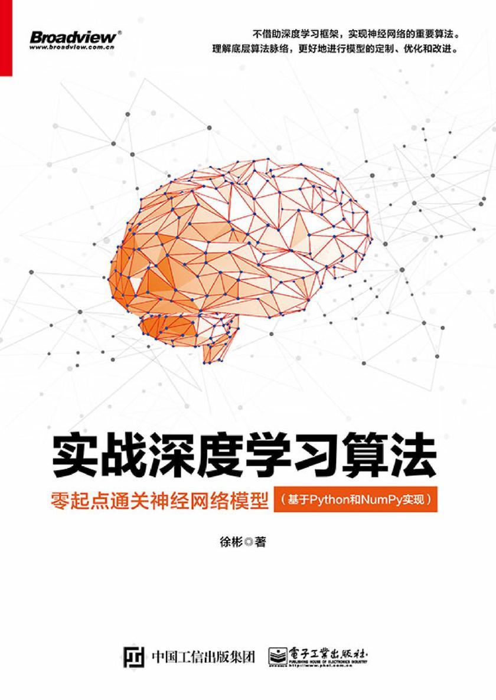 实战深度学习算法:零起点通关神经网络模型(基于Python和NumPy实现)