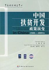 中国扶贫开发政策演变:1949~2005年(仅适用PC阅读)