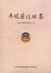 平顺县政协志