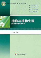 植物与植物生理(仅适用PC阅读)