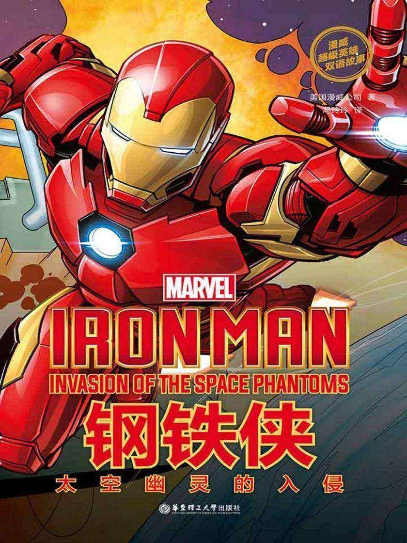 漫威超级英雄双语故事. Iron Man 钢铁侠:太空幽灵的入侵