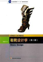 鞋靴设计学(第2版)