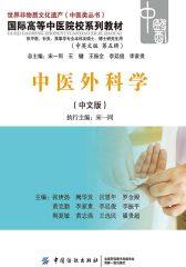 中医外科学