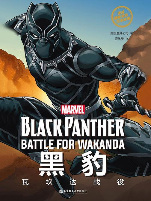 漫威超级英雄双语故事. Black Panther 黑豹:瓦坎达战役