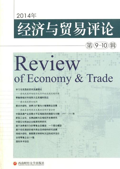 经济与贸易评论 第9-10辑