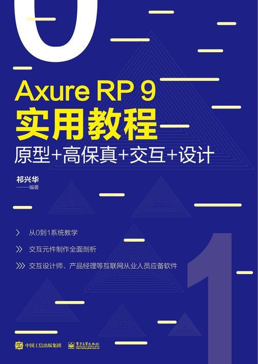 Axure RP 9实用教程:原型+高保真+交互+设计(全彩)