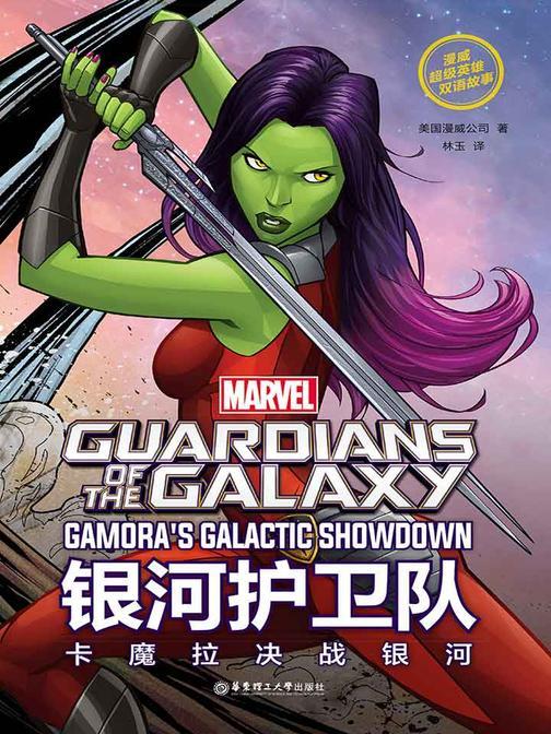 漫威超级英雄双语故事.Guardian of the Galaxy银河护卫队:卡魔拉决战银河
