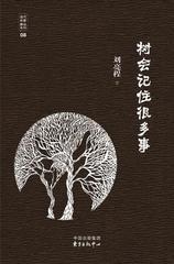 刘亮程精品读本(树会记住很多事)