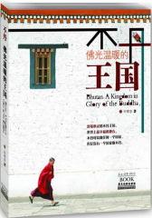 不丹:佛光温暖的王国(试读本)