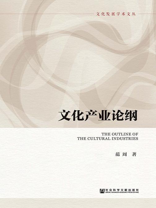文化产业论纲