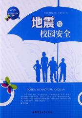 青少年安全健康自我保护丛书:地震与校园安全(仅适用PC阅读)