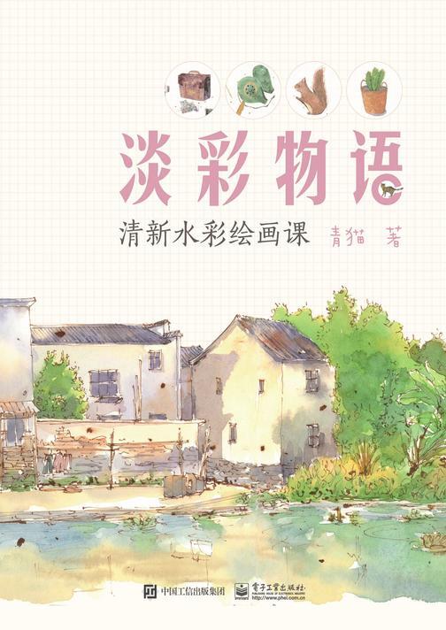 淡彩物语:清新水彩绘画课(全彩)