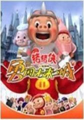猪猪侠3(影视)