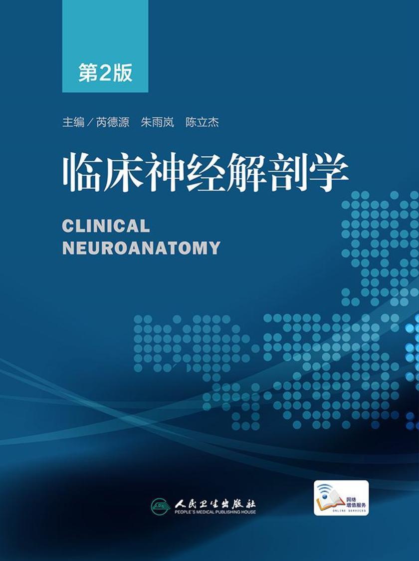 临床神经解剖学(第2版)