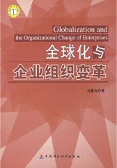 全球化与企业组织变革(仅适用PC阅读)