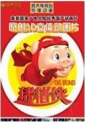 猪猪侠1(影视)