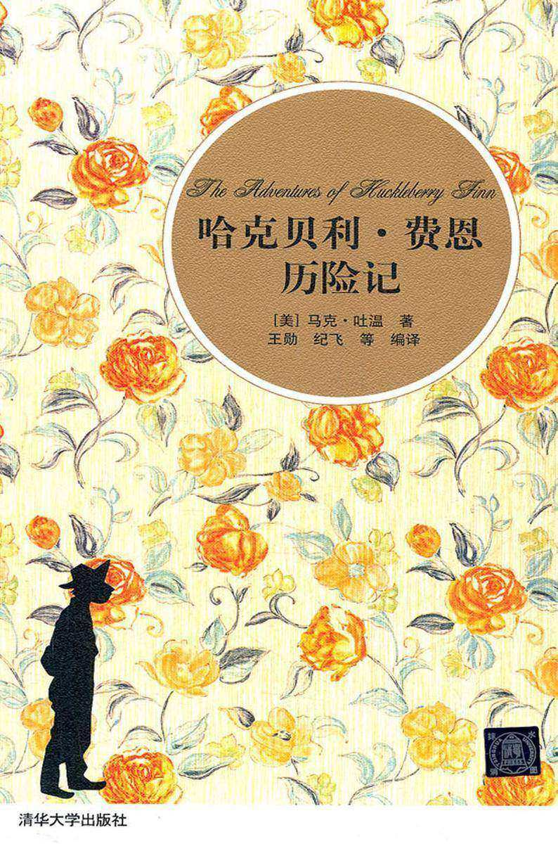 哈克贝利·费恩历险记(插图·中文导读英文版)