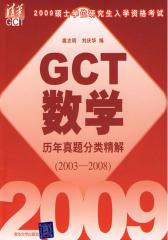 2009硕士学位研究生入学资格考试GCT数学历年真题分类精解(2003-2008)(仅适用PC阅读)