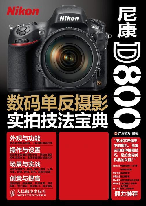 尼康D800数码单反摄影实拍技法宝典